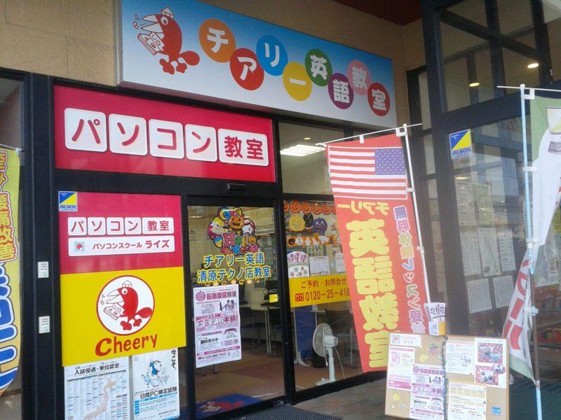 清原テクノ店教室
