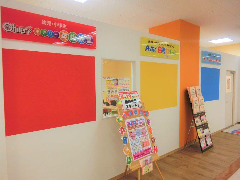 イオン栃木店教室